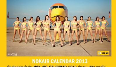 Linie lotnicze NOK AIR