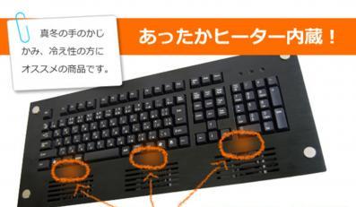 Podgrzewana klawiatura zamiast kominka?